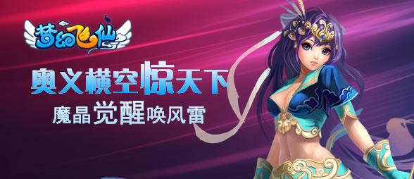588 254 微微玩 VVWAN 梦幻飞仙 幻灯片 banner 广告 图片7 1 - 副本.jpg